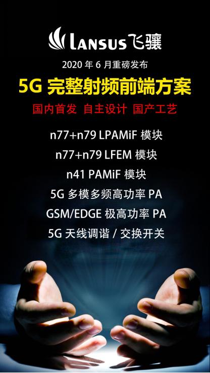 国内首家!飞骧科技推出完整5G射频前端解决方案