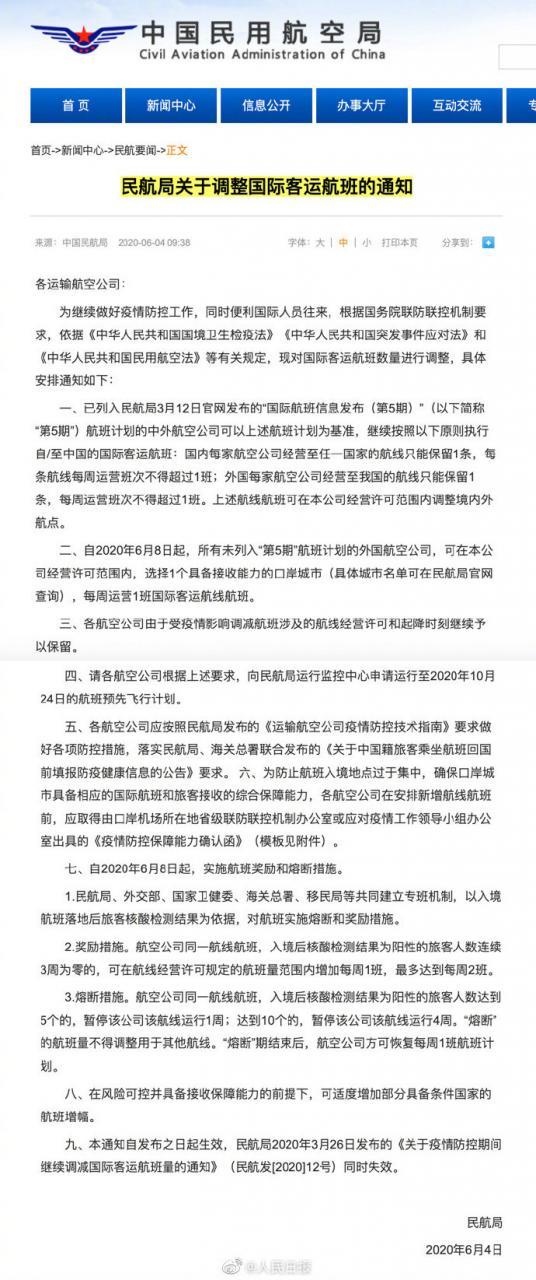 民航局发布关于调整国际客运航班的通知,6 月 8 日起实施航班奖励 / 熔断措施