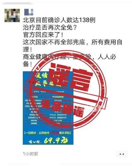 北京新冠治疗费国家不再管 全部自费?