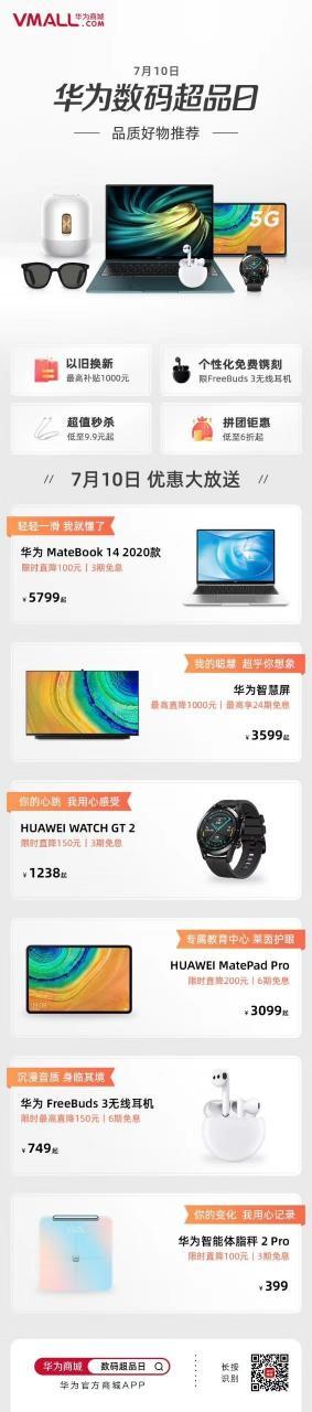 华为数码超品日活动即将开启 MatePad Pro直降200元