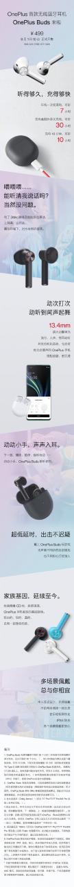 一加首款真无线耳机OnePlus Buds亮相 499一图了解它