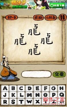 疯狂猜成语 四个繁体龙字的答案是什么
