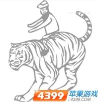 疯狂猜成语 一个人骑在老虎的背上答案是什么成语