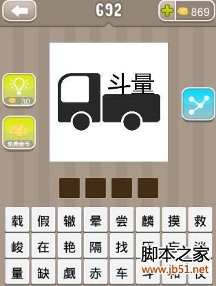 疯狂猜成语 大卡车后车厢有斗量两个字 答案是什么成语