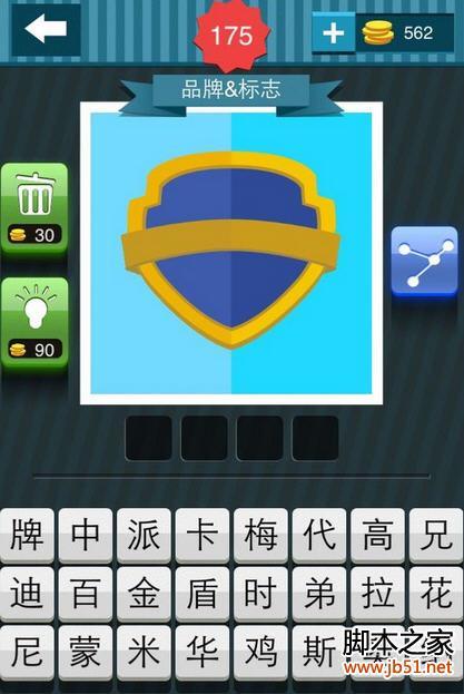 疯狂猜图 蓝色金边盾牌形状猜一个品牌或标志 答案是什么