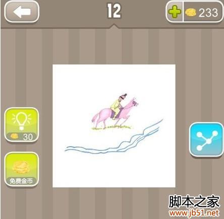 疯狂猜成语 一个人骑着一匹马和一条河 答案是什么成语