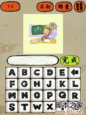 看图猜成语 一个男孩头上有个将字旁边几个问号 答案是什么成语