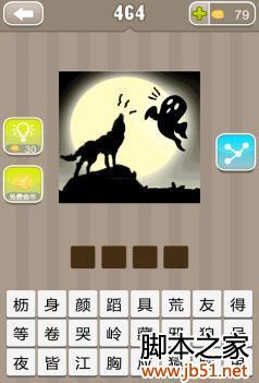 看图猜成语 一只狼和一个鬼在月亮下叫 答案是什么成语