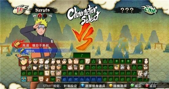 火影忍者:究极风暴3存档位置秘籍 PC版存档位置介绍
