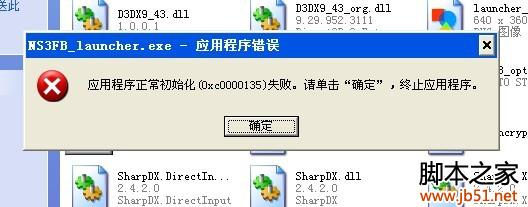 火影:究极风暴3NS3FB_launcher.exe错误 解决方法分享