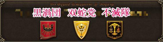 最终幻想14黑窝双蛇恒辉三大部队装备外观展示