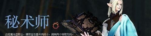 最终幻想14选什么职业比较好_最终幻想14全职业详细评测