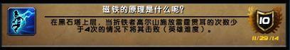 魔兽世界6.0黑石塔上层H成就攻略