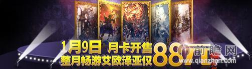 FF14月卡限时销售地址 最终幻想14月卡多少钱怎么买