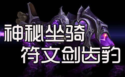 魔兽世界6.1商城坐骑秘魔刃豹效果一览