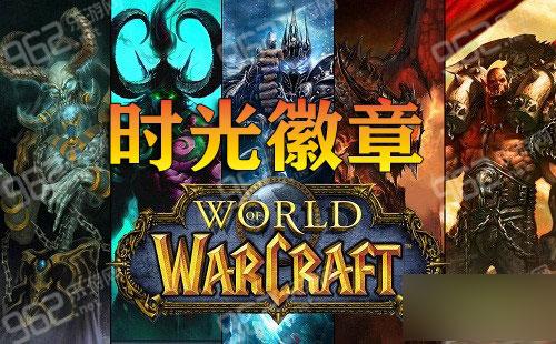 魔兽世界时光徽章怎么用 wow时光徽章介绍
