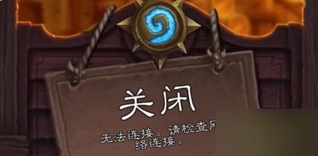 炉石传说手机版无法登陆解决方法介绍