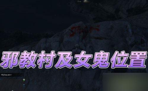 GTA5 PC版邪教村在哪 女鬼位置坐标介绍