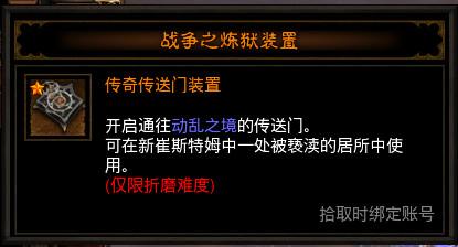 暗黑3怎么进入动乱之境 暗黑3战争之炼狱装置怎么来