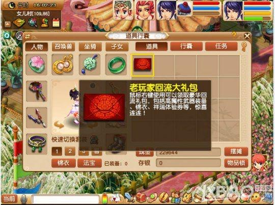 梦幻西游2新版老玩家回归奖励一览_梦幻西游2老玩家回归有哪些奖励
