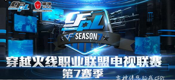 CFPLS7职业联赛直播视频网址介绍 CFS7比赛规则