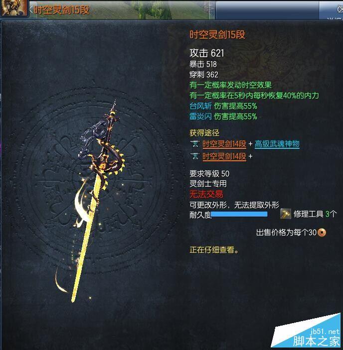 剑灵15段时空武器详细介绍 时空武器属性远超烛魔武器