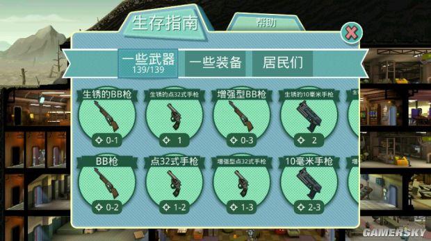 辐射避难所全人物武器装备图鉴展示