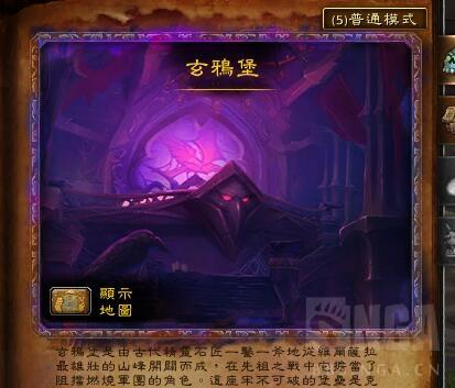 魔兽世界7.0黑鸭堡垒打法攻略