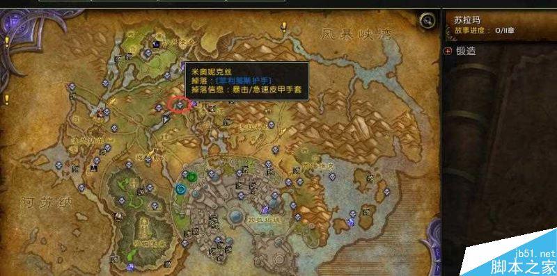 魔兽世界7.0破碎群岛秘刃豹灵魂兽地点位置介绍