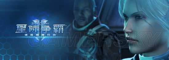 星际争霸2诺娃隐秘行动装备收集攻略