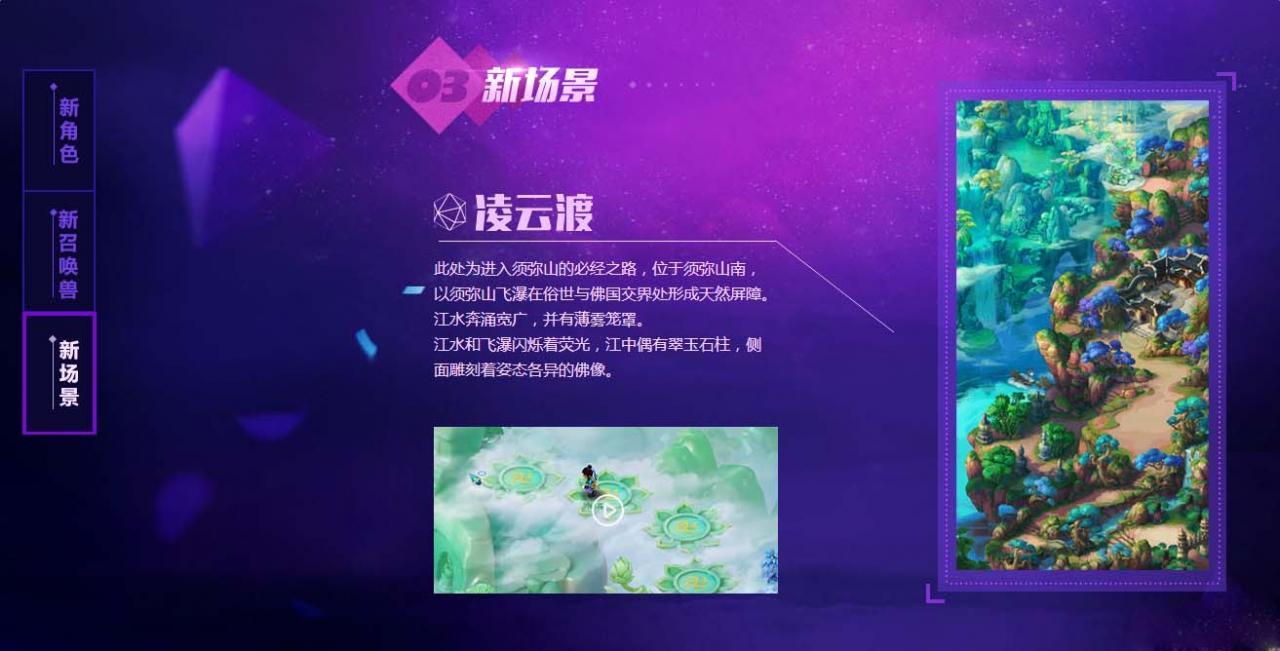 梦幻西游2017新资料片凌云渡地图_新资料片凌云渡详解