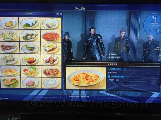 最终幻想15(FF15)全料理材料与食谱获得方法一览