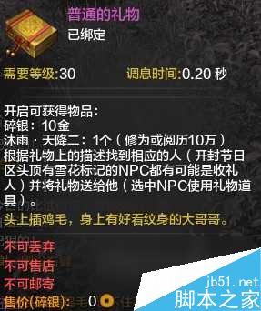 天涯明月刀NPC蓝铮位置介绍 元旦活动攻略