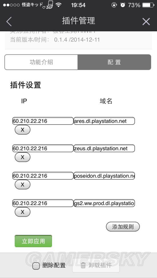 PS4联机及下载DNS设置推荐