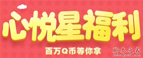 CF心悦星福利2017活动地址  CF心悦会员抽奖活动网址