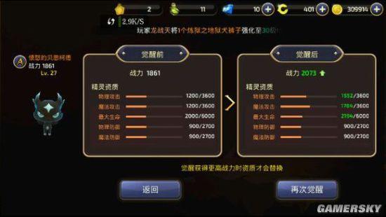 龙之谷手游精灵系统介绍 全A级精灵技能评测