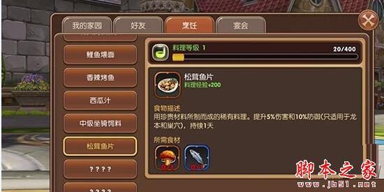 龙之谷手游烹饪食谱种类 全部烹饪食谱图文介绍大全