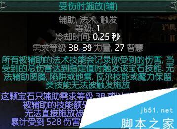流放之路3.0防御技能链接 防猝死技能链接BD介绍
