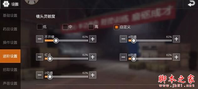 荒野行动PC版狙击枪瞄准镜灵敏度怎么调 瞄准镜灵敏度的设置方法