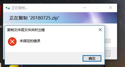 """本地通过远程桌面复制文件或者文件夹到windows服务器时出错提示""""未指定的错误"""""""