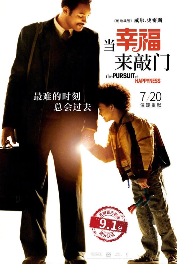 威尔·史密斯主演电影《当幸福来敲门》即将重映 定档7月20日
