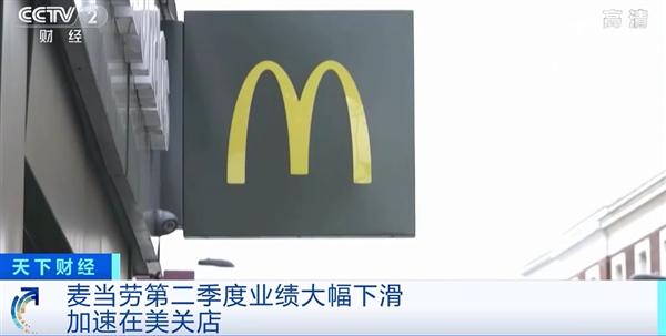 美国数以千计的企业走上破产法庭:麦当劳今年将关闭约200家店面