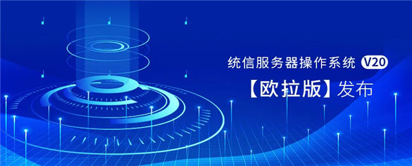 统信软件发布服务器操作系统V20欧拉版:优化华为鲲鹏CPU