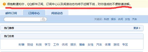 再见!QQ邮箱又一大功能宣布近期下线