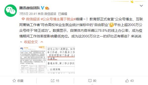 """微信宣布2000万公众号""""转正成功"""""""