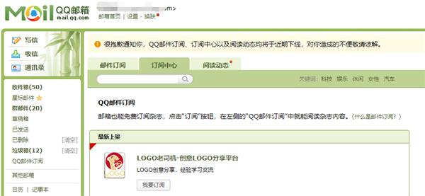 9年终于说再见 QQ邮件订阅、订阅中心将于近期下线