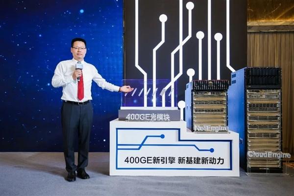 华为发布全新400GE数据中心交换机:768端口世界第一