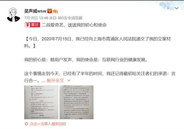 因涉嫌侵犯隐私被律师二度起诉 爱奇艺回应:提交相关信息是诉讼需要