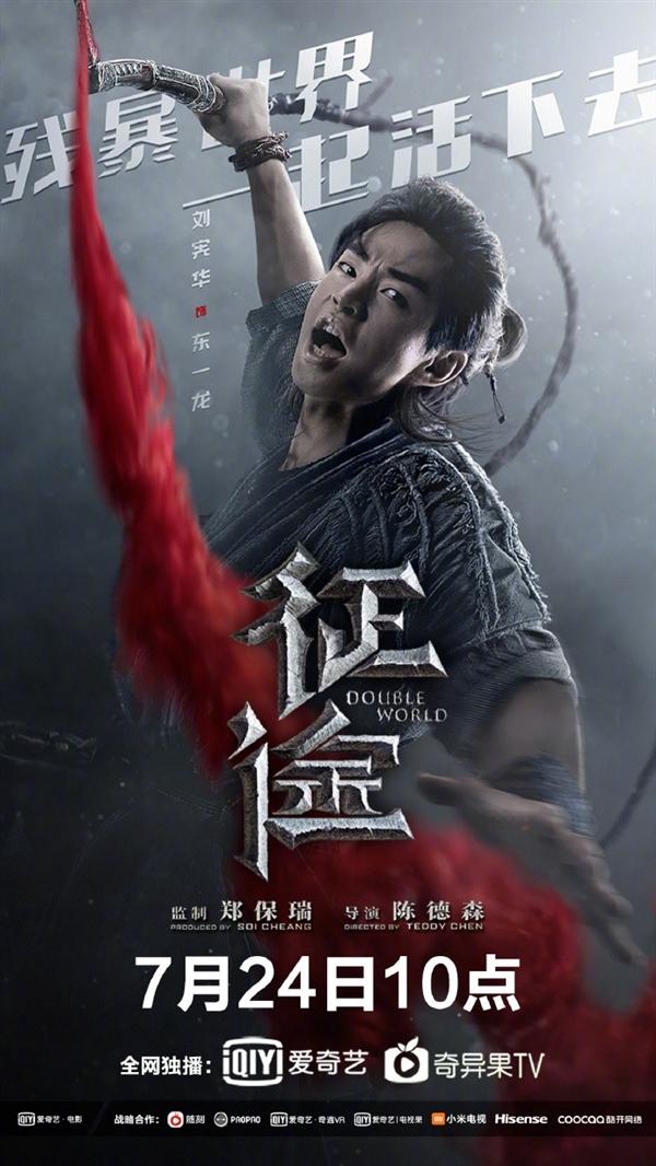 《征途》电影角色海报 刘宪华、何润东霸气亮相