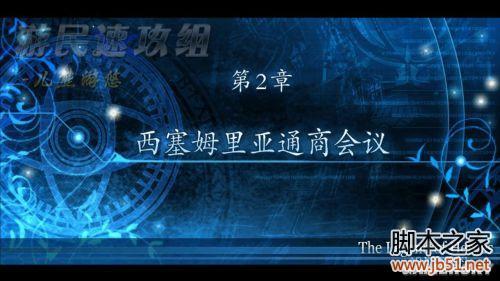 英雄传说:碧之轨迹 第二章 详细图文流程攻略